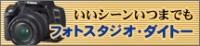 フォトスタジオ・ダイトー