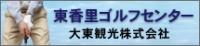 東香里ゴルフセンター(大東観光株式会社)